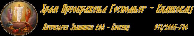 www.preobrazenje.org